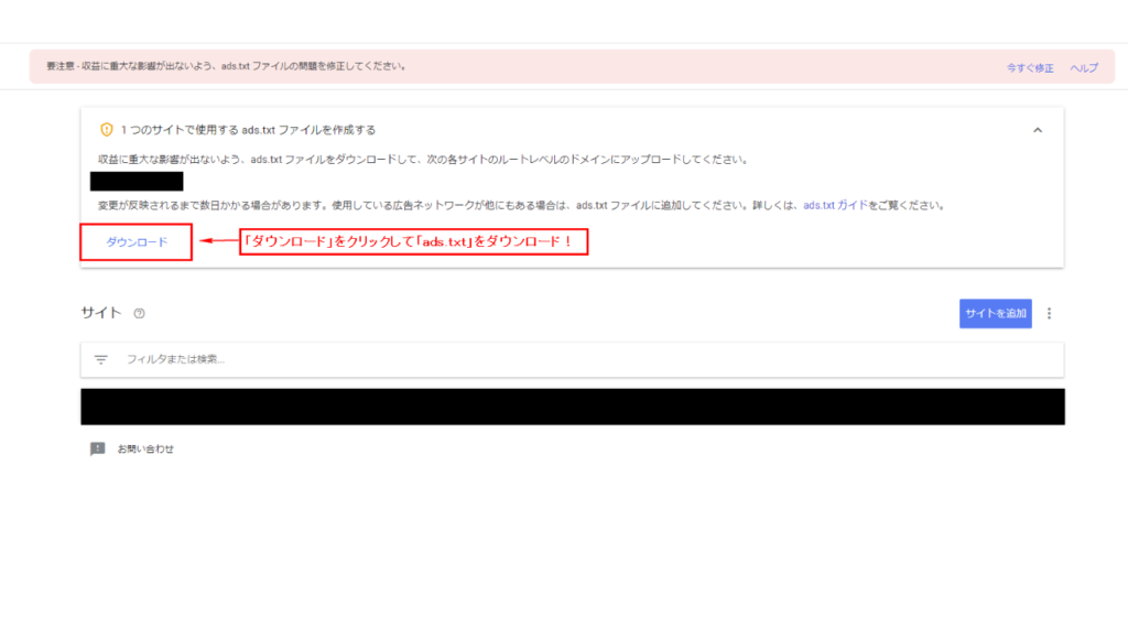 ads.txtに関するadsense上での注意勧告