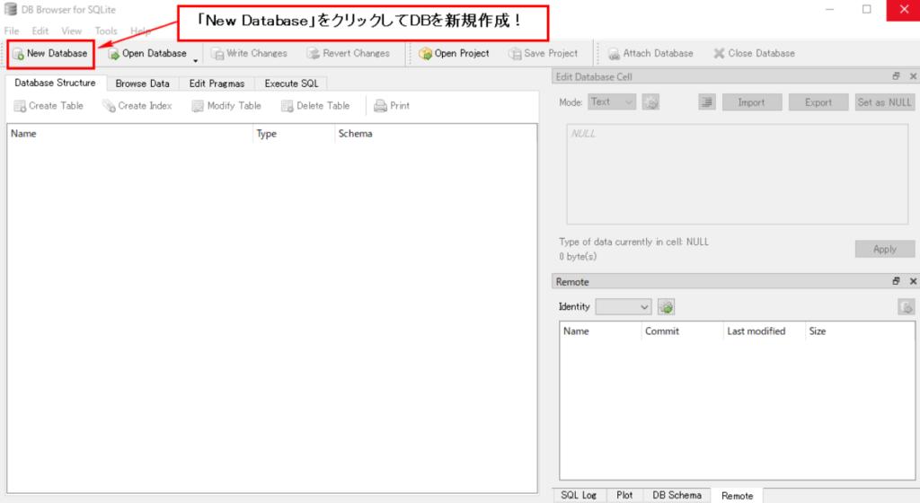 データーベースファイルを新規作成