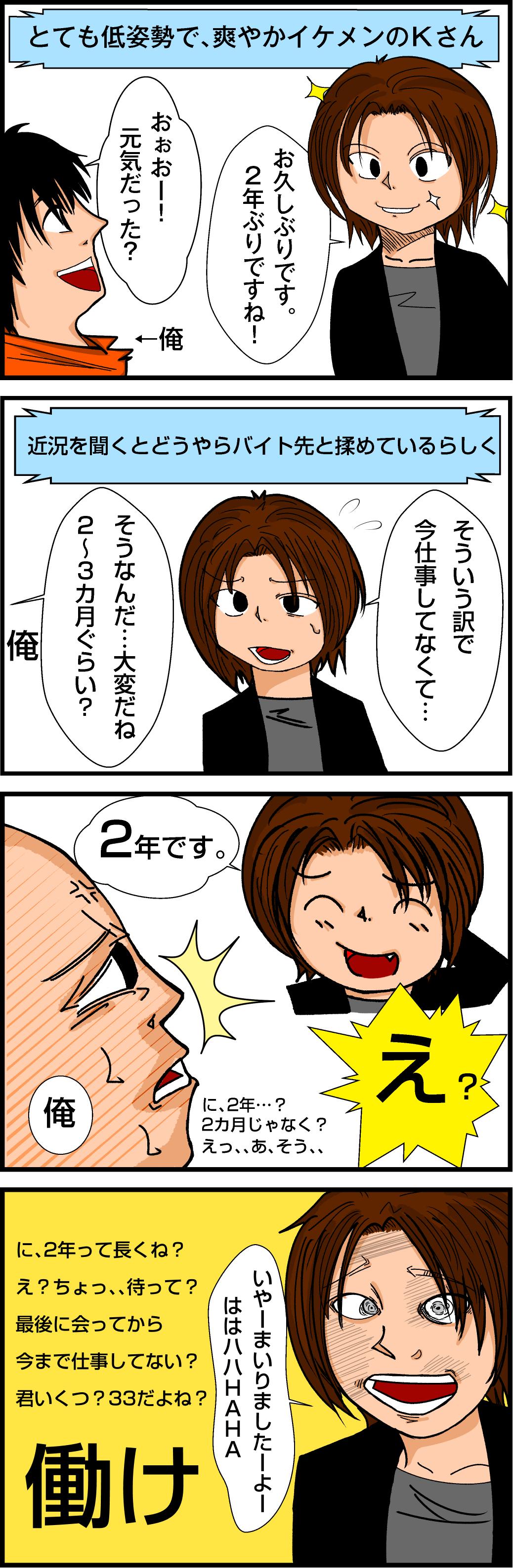 ショート漫画・2年
